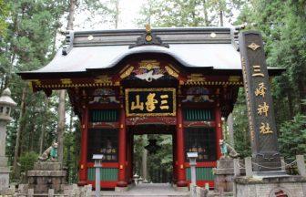 三峯神社|埼玉県のパワースポット/神社|パワースポット検索/神社検索。