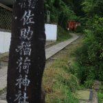 佐助稲荷神社|神奈川県のパワースポット