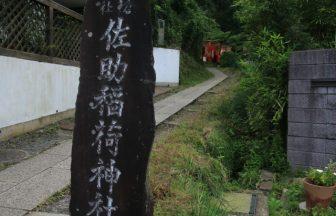 佐助稲荷神社|神奈川県のパワースポット/神社|パワースポット検索/神社検索。