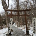 大沼駒ヶ岳神社|北海道のパワースポット