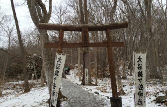 大沼駒ヶ岳神社|北海道のパワースポット/神社|パワースポット検索/神社検索。