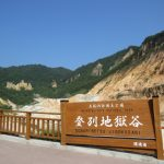 登別地獄谷|北海道のパワースポット