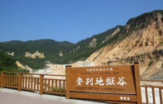 登別地獄谷|北海道のパワースポット/神社|パワースポット検索/神社検索。