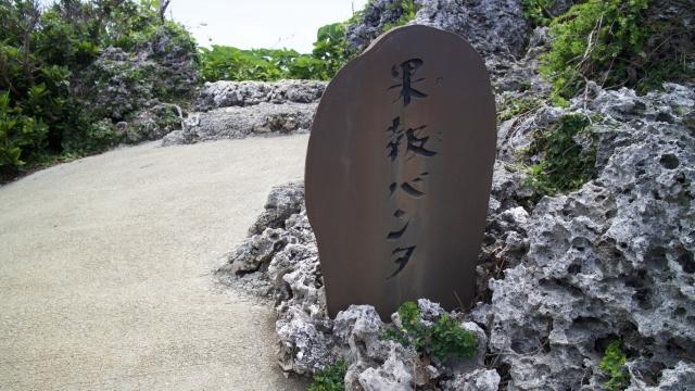 龍神風道で沖縄の神様のパワーを