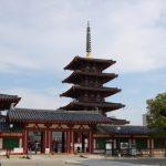 四天王寺|大阪府のパワースポット