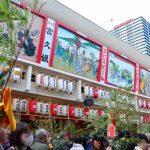 今宮戎神社|大阪府のパワースポット