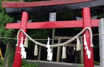 新屋山神社|山梨県のパワースポット|パワースポット検索。