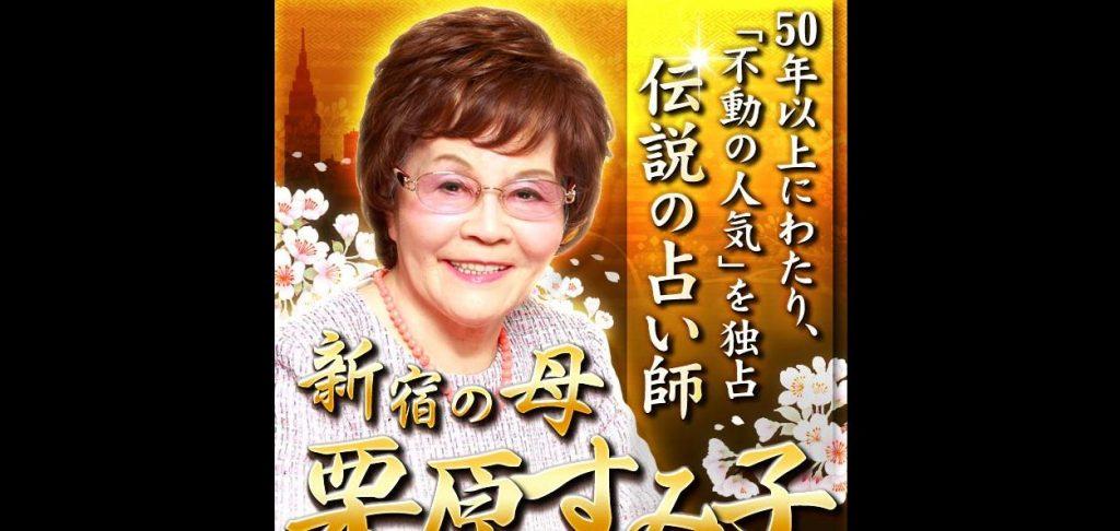 占いアプリ「新宿の母」