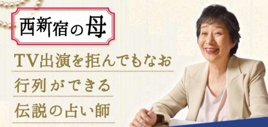 占いアプリ「西新宿の母」