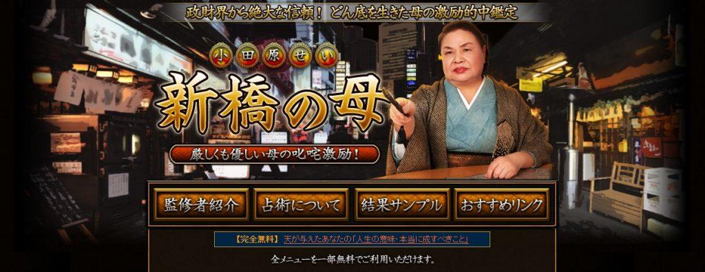 占いアプリ「新橋の母」