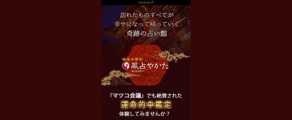 占いアプリ「横浜中華街の大鳳占い」