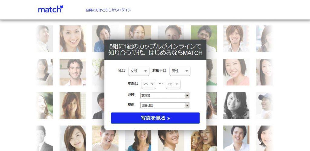 世界最大級の恋愛&結婚マッチングサイト「マッチドットコム」
