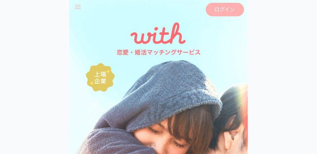 生活診断&心理分析機能あり「with(ウィズ)」