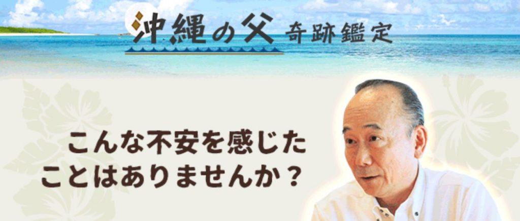 占いアプリ「沖縄の父」