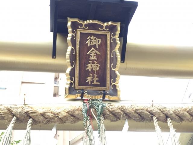御金神社|京都府のパワースポット|パワースポット検索。